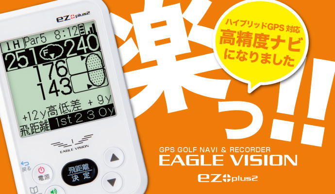 EAGLEVISION -ez plus2-