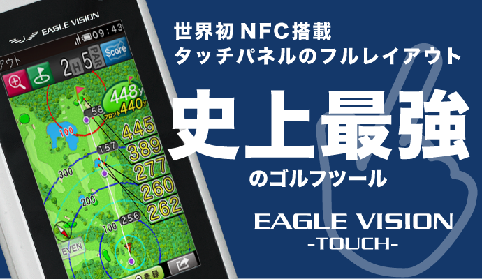 EAGLEVISION TOUCH