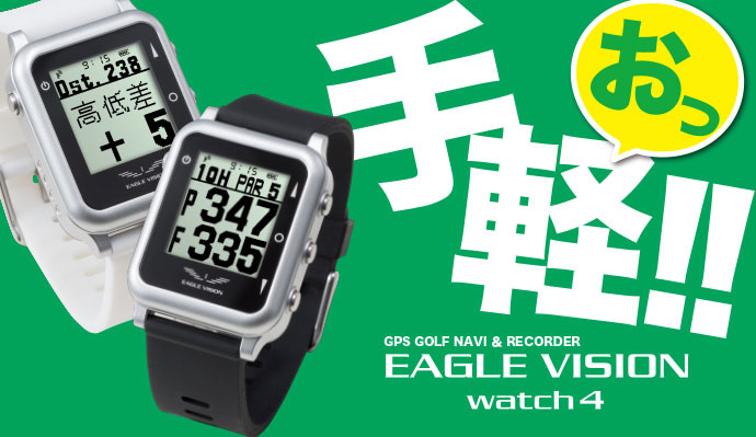 EAGLEVISION -watch4-