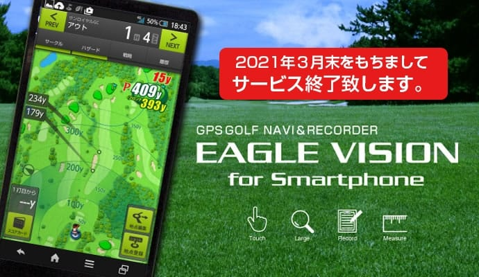 EAGLE VISION for SMARTPHONE (Android)