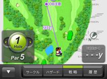 シミュレーションした「コース戦略」をラウンド中に表示させる