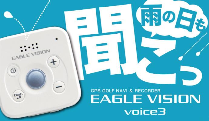 EAGLE VISION voice 3 EV-803