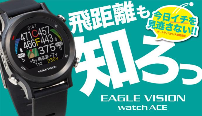 EAGLE VISION watch ACE EV-933